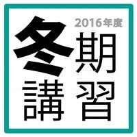 2016年度冬期講習 アイキャッチ用-01